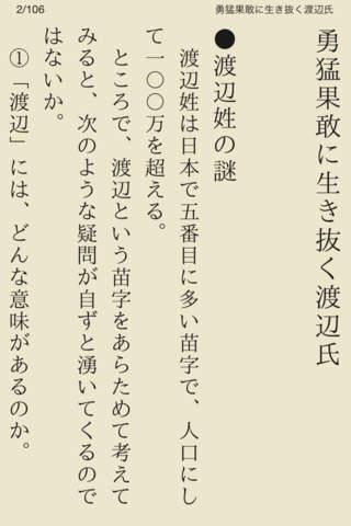 渡辺姓のルーツ--日本の苗字シリーズ5
