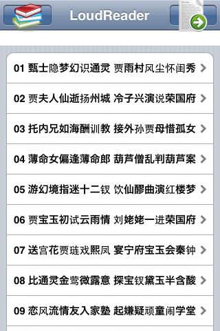 红楼梦 1-40 回 ( LoudReader ) hongloumen 四大名著 之一  sidamingzhu