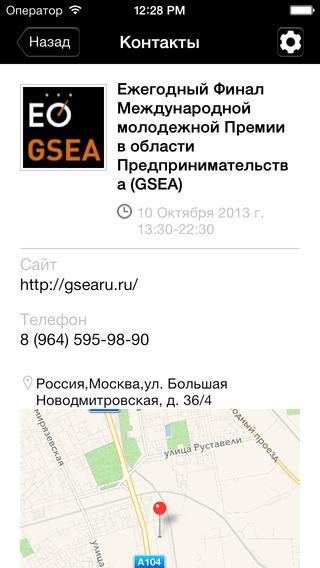 GSEA Россия 2013