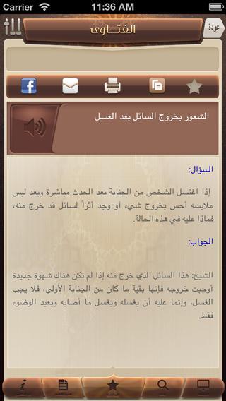 فتاوى الشيخ ابن عثيمين Screenshot
