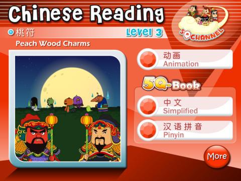 Chinese Reading - Peach Wood Charms 桃符