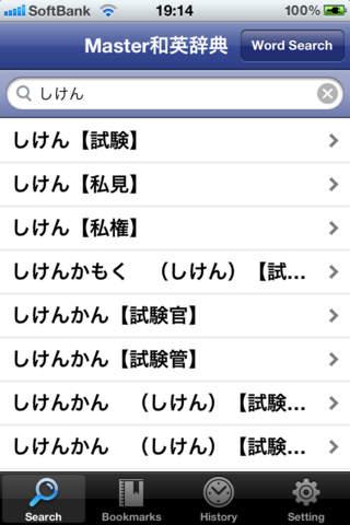 Master Japanese English Dictionary
