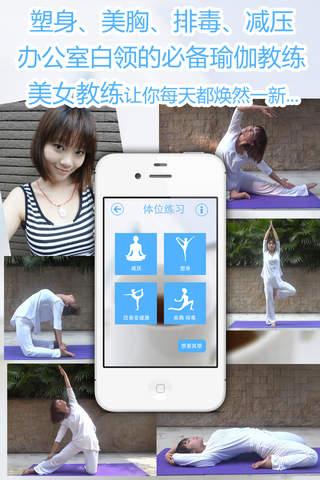 瑜伽完整版-视频教程指导