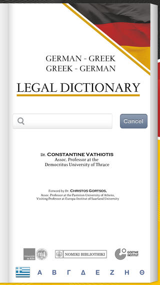 GERMAN - GREEK GREEK - GERMAN LEGAL DICTIONARY