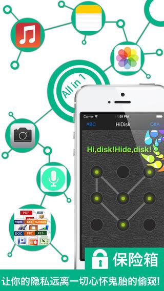 HiDisk Pro - 用密码锁住隐私照片 敏感视频 保护秘密记事和录音 加密个人文档的私人安全保险箱 柜