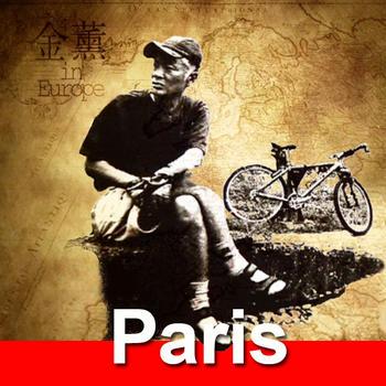 김훈의 자전거, 유럽을 달리다 (파리편) - Kim Hun in Europe, Paris LOGO-APP點子