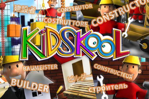 KidSkool: 建设者