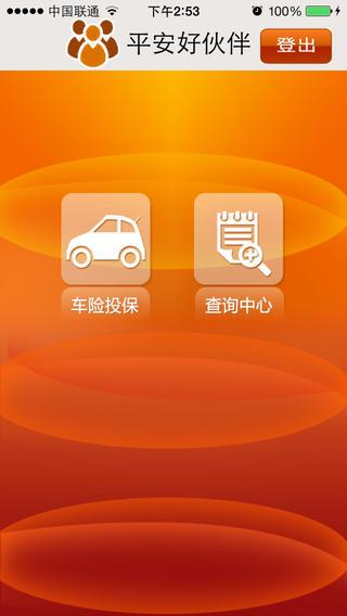免費熱門商業使用app 平安好伙伴!