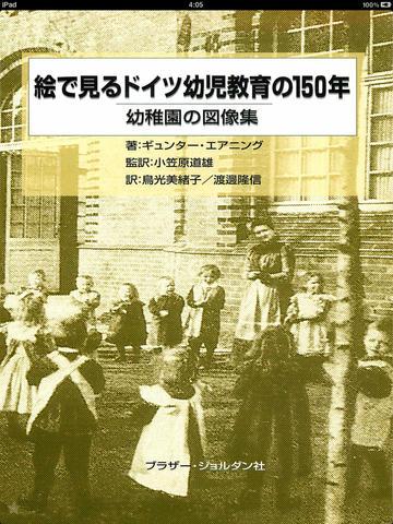 絵で見るドイツ幼児教育の150年
