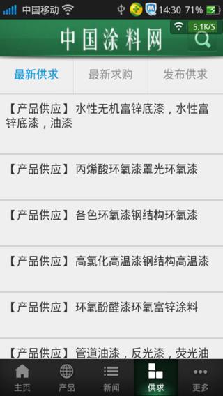 中国涂料网