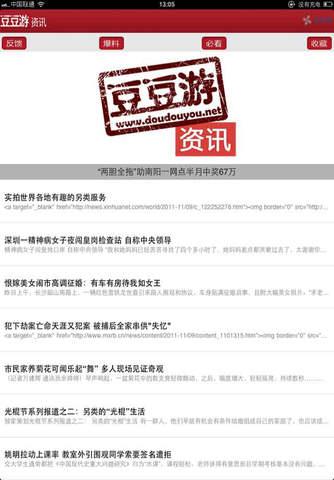 豆豆游-娱乐八卦(新闻)资讯聚合器-每日更新