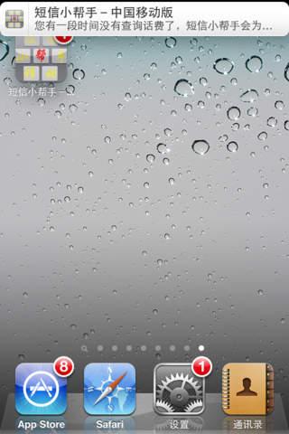 【免費工具App】短信小帮手-中国移动版-APP點子