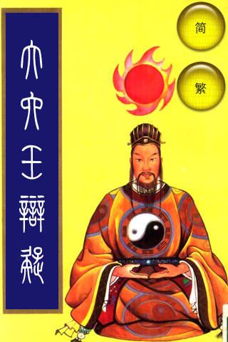 《大六壬辩疑》简繁版