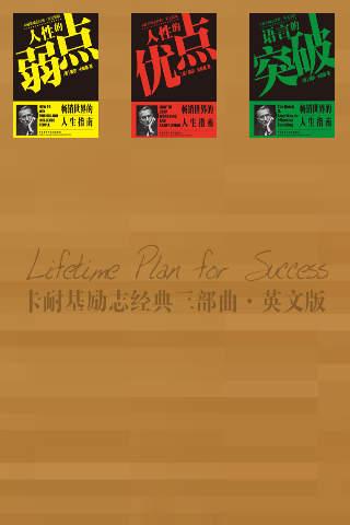 FLTRP—Dale Carnegie's Lifetime Plan for Success