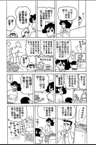 蜡笔小新(第五季)