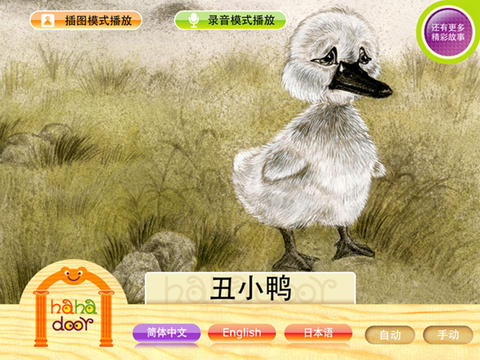 Hahadoor Children's Books 哈哈门儿童童话 :丑小鸭--安徒生童话