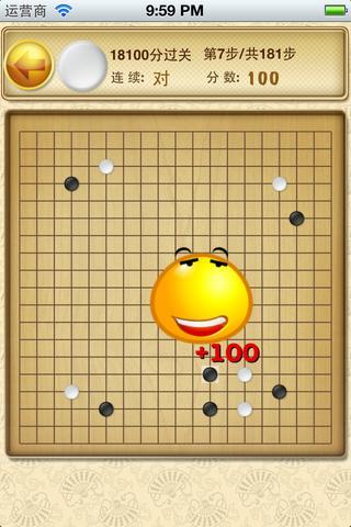 猜围棋-日本古围棋