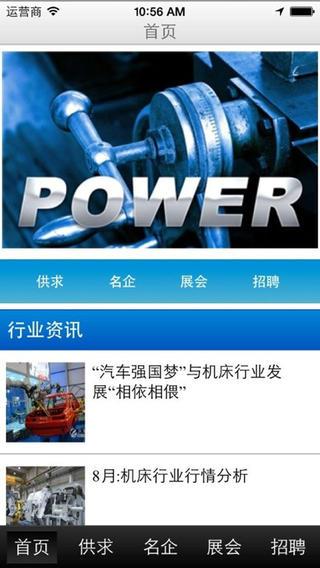 中国机床工具