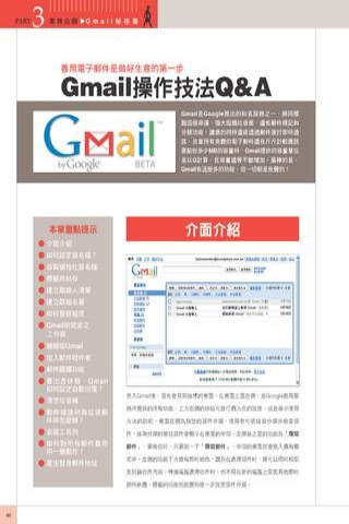 Google零成本創業通 screenshot 2