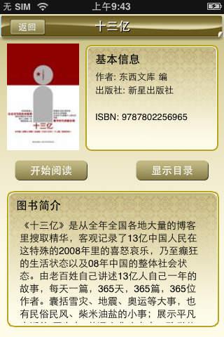 十三亿中国事