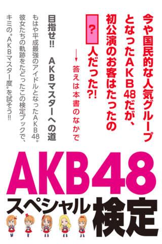 AKB48スペシャル検定―目指せ!!マスターへの道