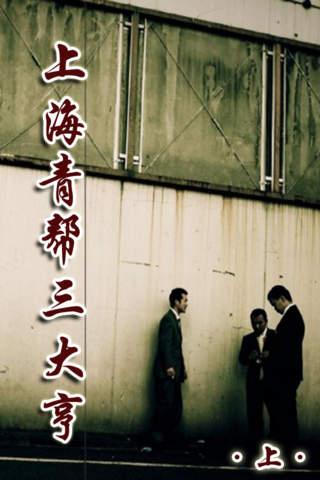 [有声]上海青帮三大亨