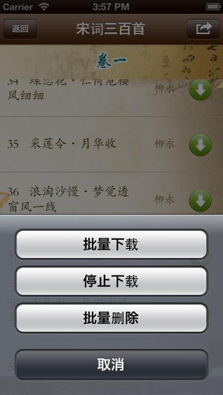 玩書籍App|唐诗宋词元曲-名家名师朗诵免費|APP試玩