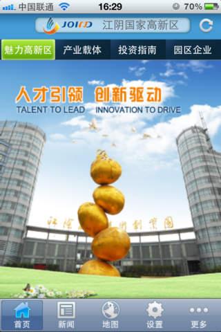 江阴国家高新区