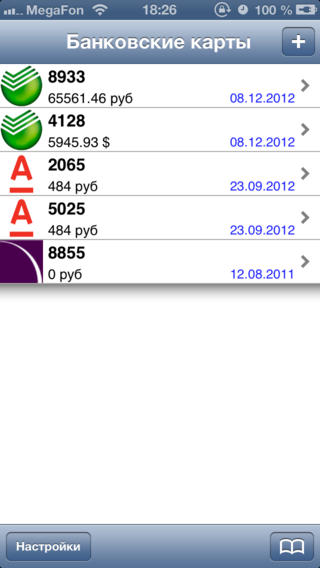 Transactions Log iPhone Screenshot 1