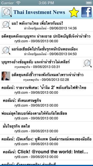 Thai Investment News