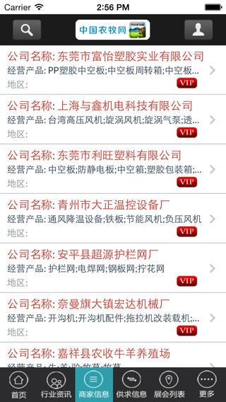 中国农牧网