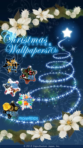 Christmas Wallpapers 70+