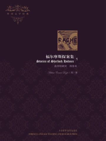 免費下載書籍APP|【外研社】福尔摩斯探案全集·英文版 app開箱文|APP開箱王