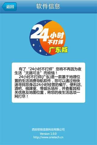 玩交通運輸App|24小时不打烊广东版免費|APP試玩