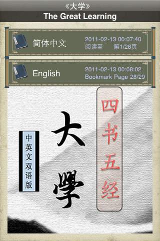 《大学》英汉双语版