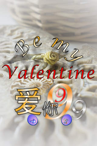 Be my Valentine 愛你999