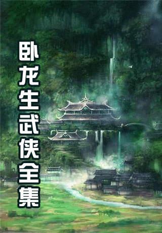 卧龙生武侠(全集)