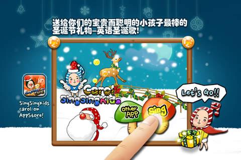 唱唱圣诞歌 FREE