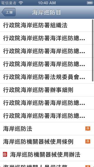 臺灣小六法-警消海巡法規