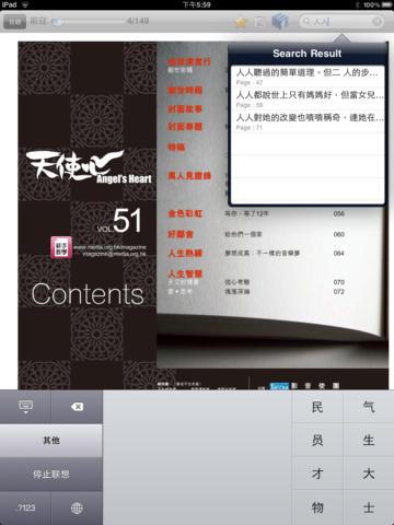 《天使心》月刊第51期HD