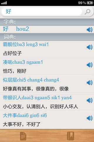 粤语 Cantonese