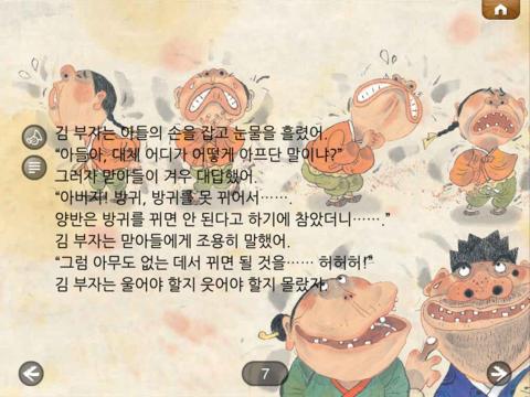 양반은 방귀를 뀌면 안 돼 HD: Children's Library of Wisdom 4