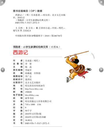 西游记(彩图版)