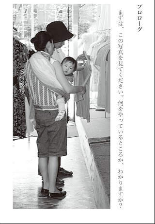 Mom is key person of japan
