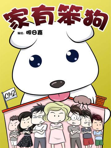 家有笨狗(漫画)for iPad