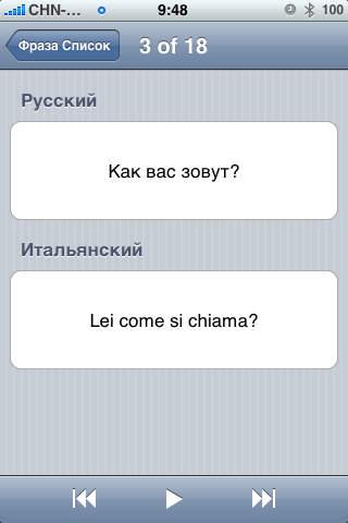 iParrot Phrase Russian-Italian screenshot 4
