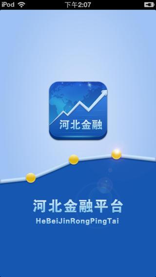 河北金融平台