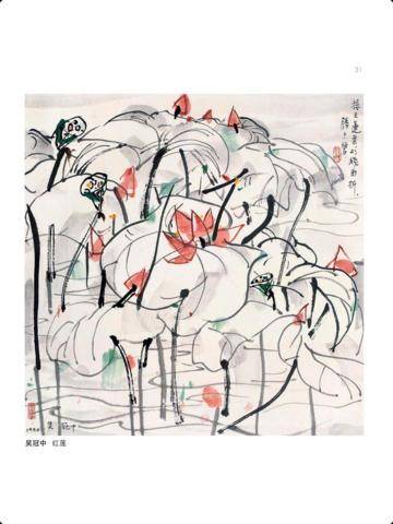 中国画鉴赏 荷风