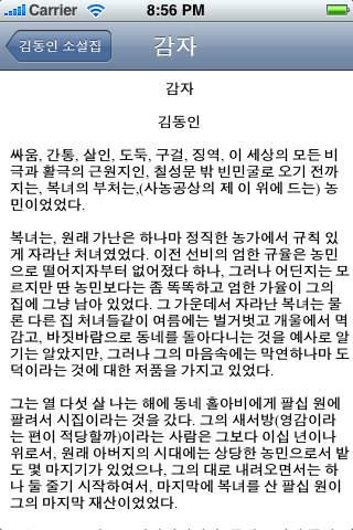 김동인 소설집
