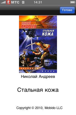 Николай Андреев. Стальная кожа